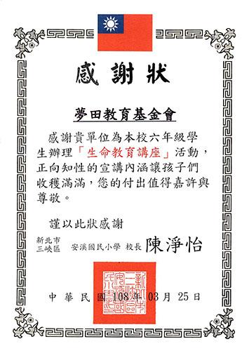 1080325安溪國小