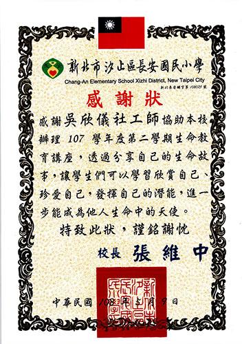 1080509長安國小(欣儀)