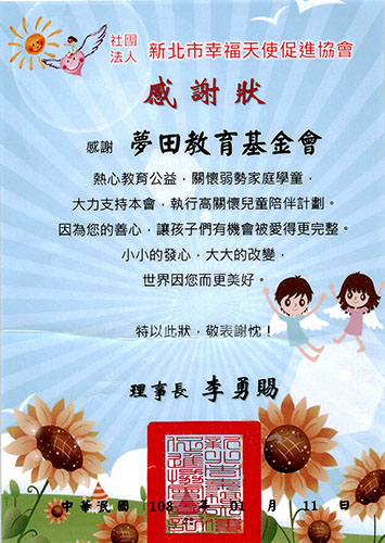 1080111幸福天使協會