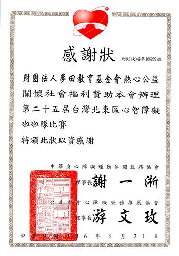 1060521中華身心障礙運動休閒服務協會