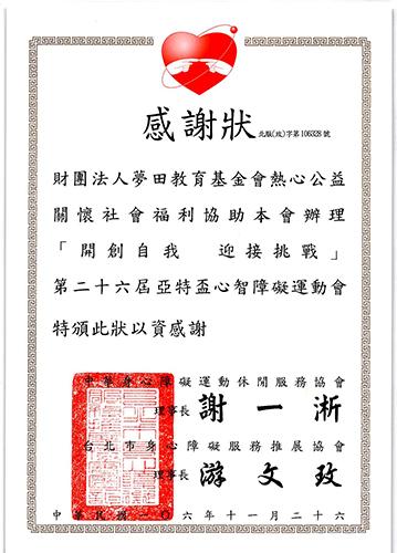 1061126中華身心障礙運動休閒服務協會