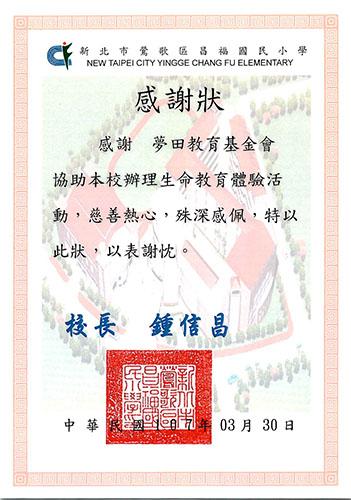 1070330昌福國小