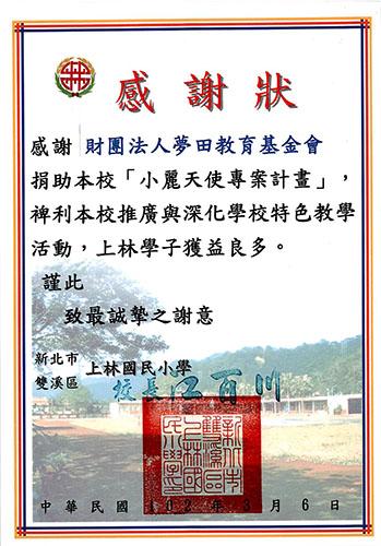 1020306上林國小(小麗天使專案計畫)