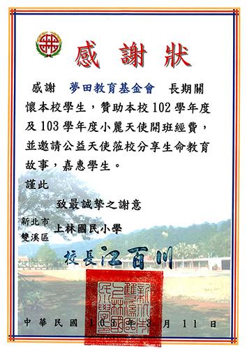 1030311上林國小