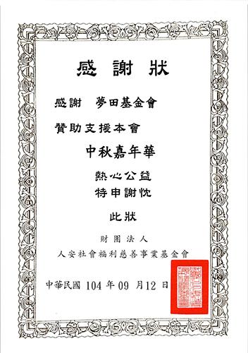 1040912人安基金會