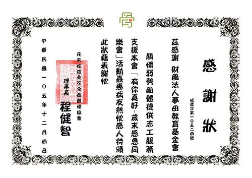 1051204先天性成骨不全協會
