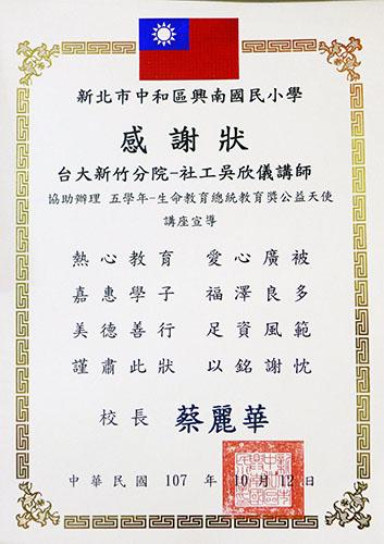 1071012興南國小(欣儀)