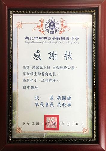 1071018景新國小(佩蓉)