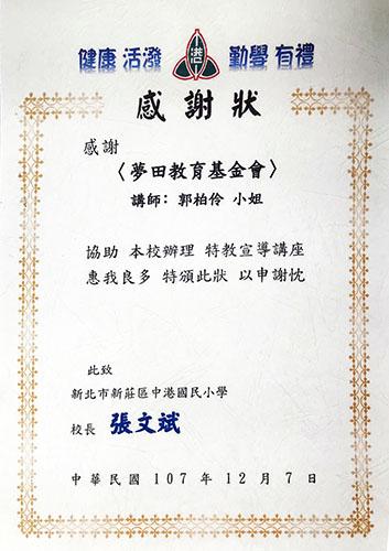 1071207中港國小(柏伶)