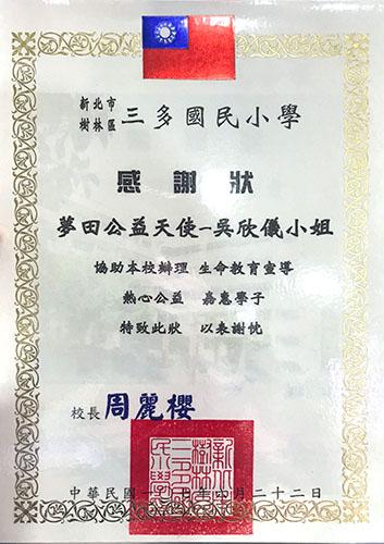 107622三多國小(欣儀)