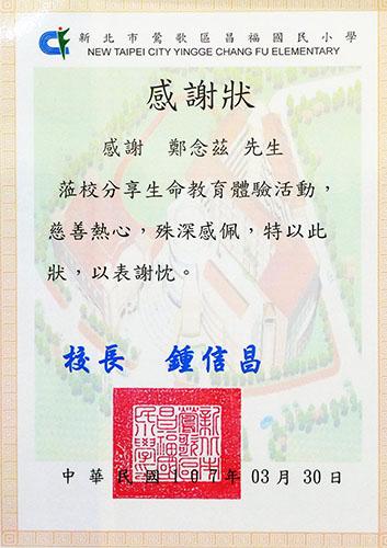 1070330昌福國小(念茲)