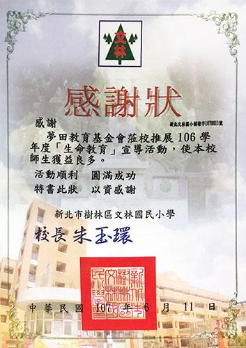 107611文林國小