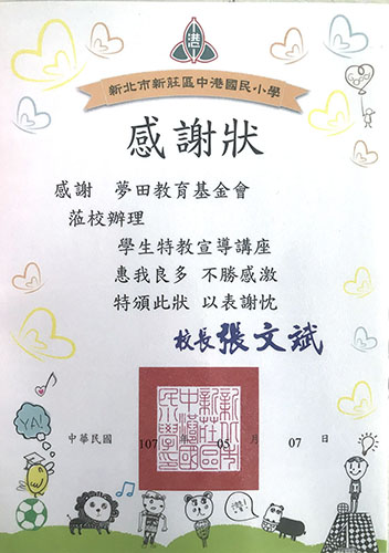 1070507中港國小