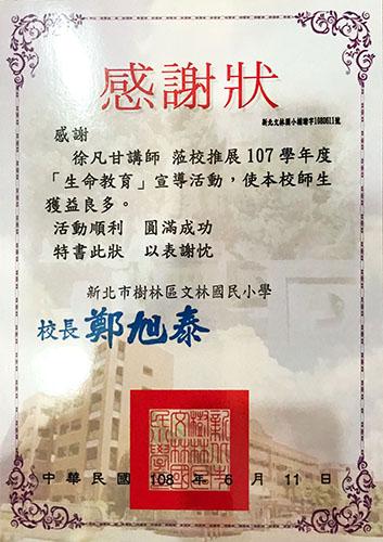 108611文林國小(凡甘)