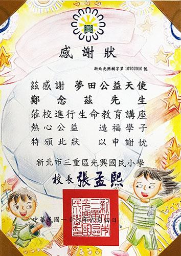 1080604光興國小(念茲)