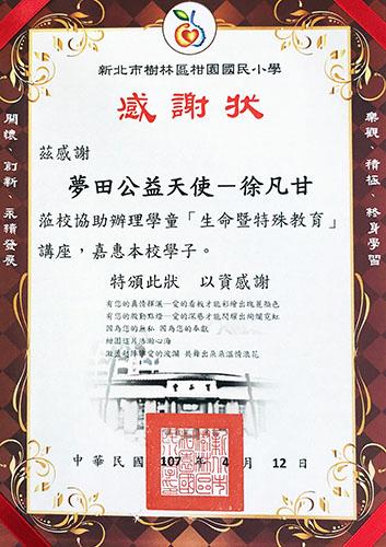 1070412柑園國小(凡甘)