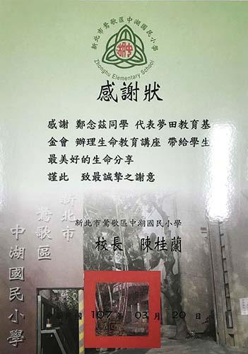 1070320中湖國小(念茲)