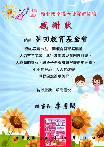 1030111幸福天使協會
