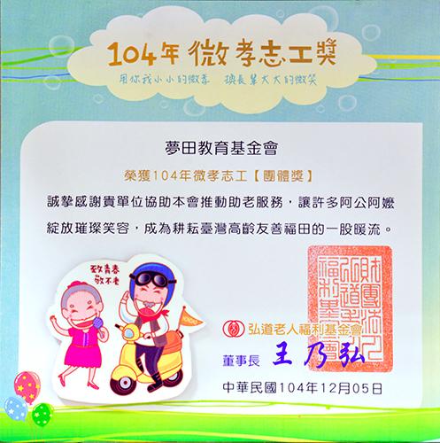 1041205弘道老人福利基金會