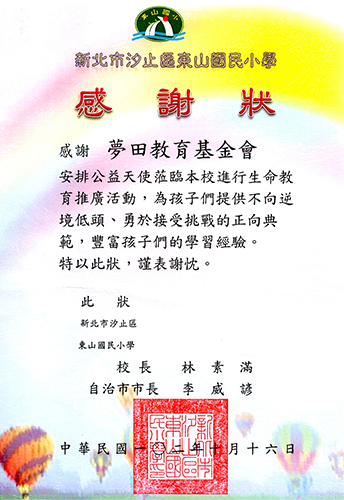1021016東山國小