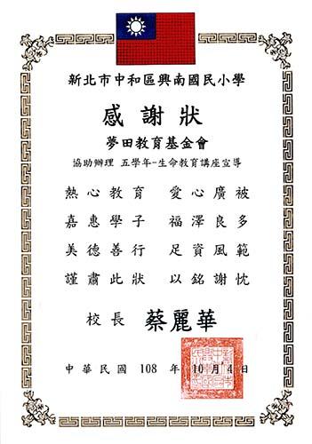 1081004興南國小