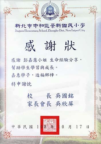 1081017景新(嘉慧)