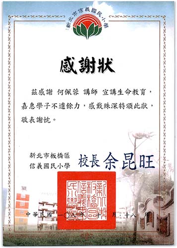 1081018信義(佩蓉)