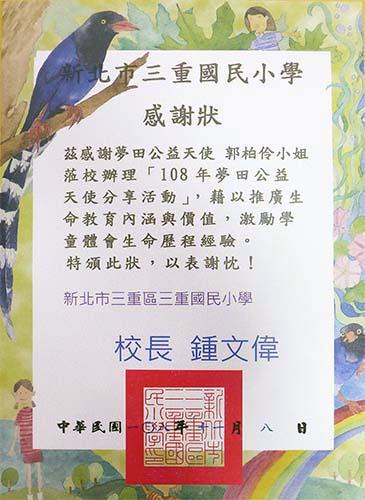 1108柏伶(三重)