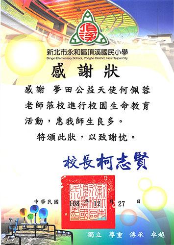 1081227頂溪(佩蓉)
