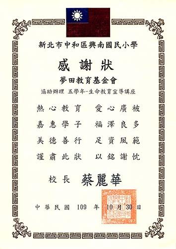 1091030興南S
