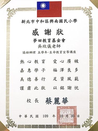 1091030興南(欣儀)