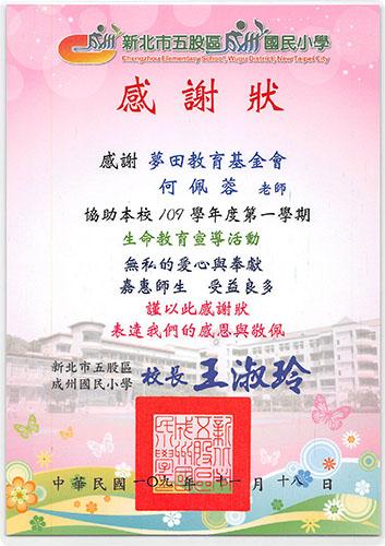 1091118成州(佩蓉)