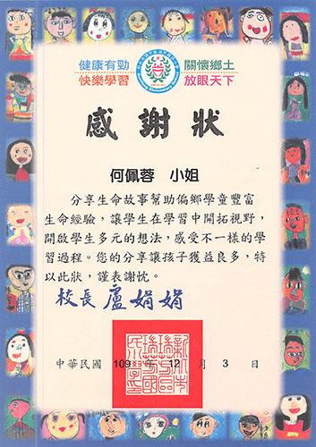 109120瑞芳(佩蓉)S
