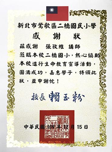 1091215二僑(孜維)S
