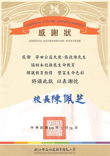 1100326新市(孜維)S