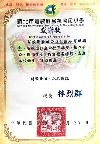 1100427昌福(育瑋)S